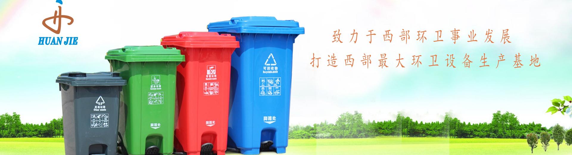 西安垃圾桶